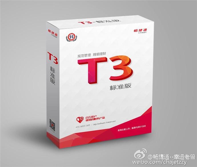 财务进销存软件—T3用友通标准版