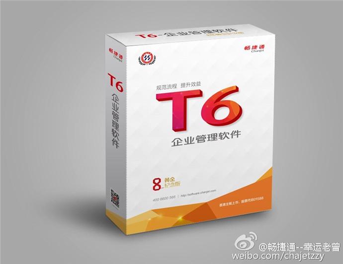 用友ERP软件—T6-ERP