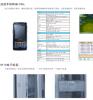 供應化工設備安全智能巡檢系統