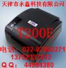供應天津TSC條碼打印機T200E