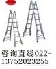天津铝合金人字梯