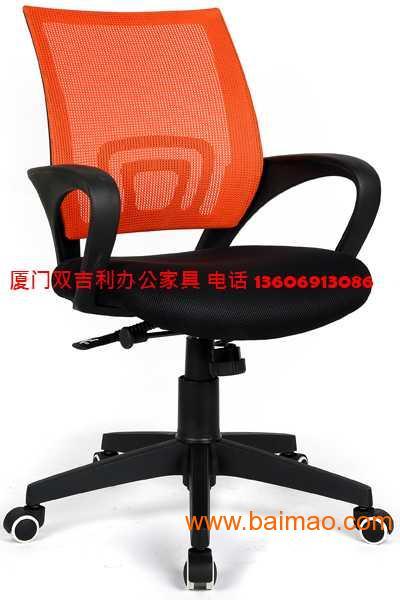 厦门办公家具 办公椅 职员椅 大班椅 会议椅等