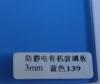 韩国进口蓝色有机玻璃板