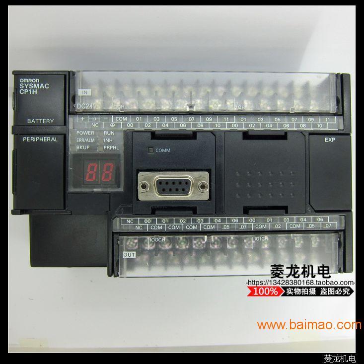 采购欧姆龙CP1H-X40DT-D