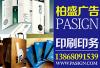 杭州印刷印務