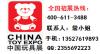 2017上海国际玩具及幼教设备展
