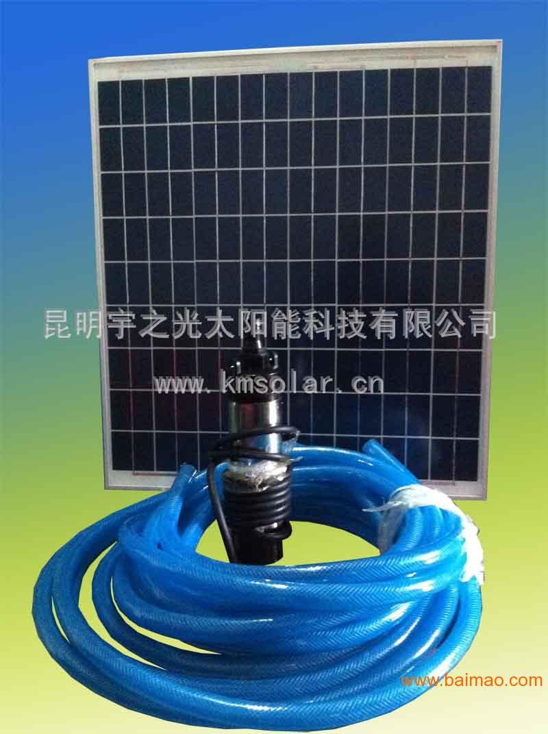云南太阳能发电新推荐/家用太阳能水泵/太阳能抽水机