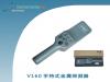 廠家直銷V160 手持式金屬物探測器