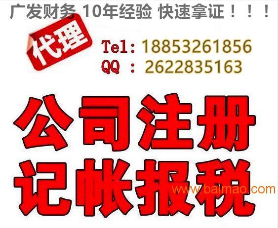 李沧区专业代理记账工商代理