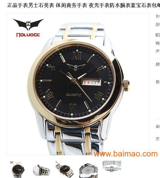 驚喜不斷低價連連,美東商貿【白色女士手表】低價促銷了、