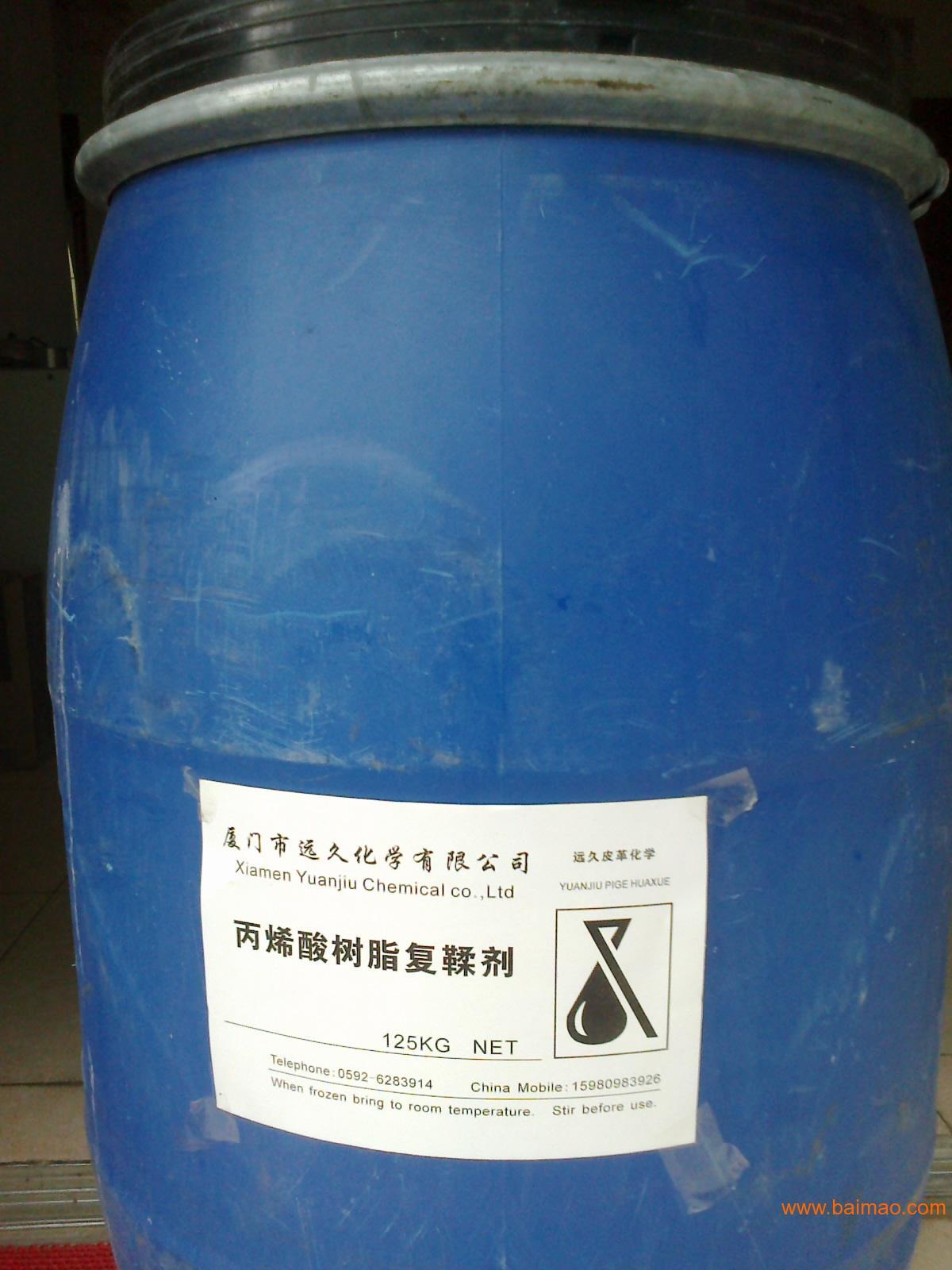 小分子丙烯酸树脂复鞣剂