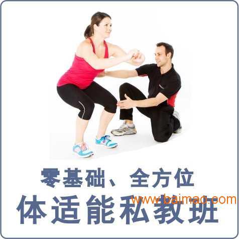 广东专业私人教练培训机构