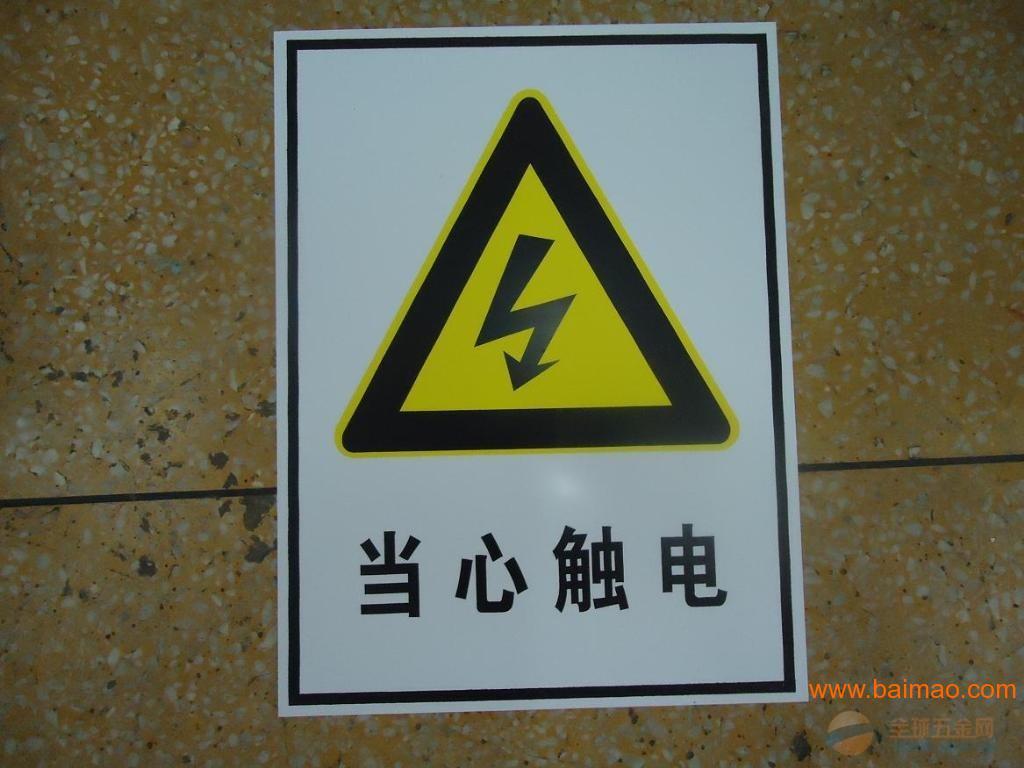 电�_有电危险标牌订制 搪瓷安全标志牌报价厂家/批发/供应商