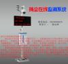 山西扬尘检测仪|太原PM2.5检测|工地噪音检测仪