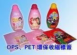 供应PET环保收缩标签
