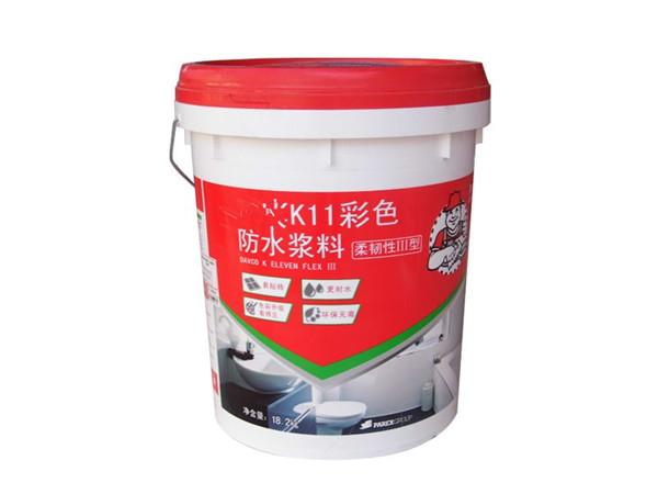 彩色柔韧性K11防水涂料