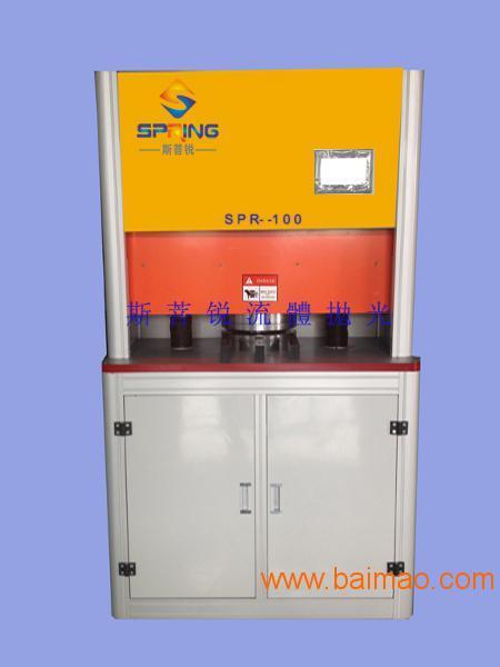 实惠的流体软磨料在哪买:东莞斯菩锐专业自动抛光机、抛光机、磨粒流、流体抛光机、流体磨料