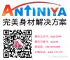 安提尼亚ATINIYA完美身材解决方案