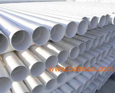 广西PVC给水管 雄塑给水管批发批发–广西PVC给水管 雄塑给水管批发厂家–广西PVC给水管 雄塑给水管批发供应商