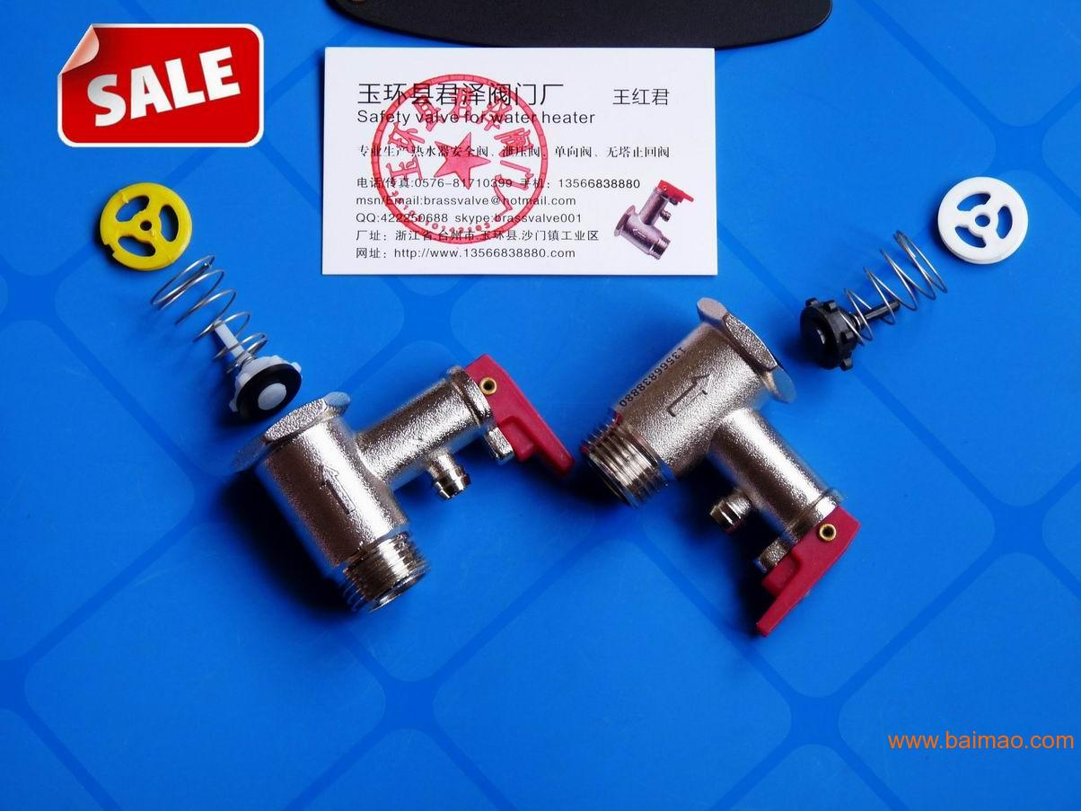 [] 类似产品 采购量 个 主营产品或服务: 热水器安全阀,热水器单向阀图片
