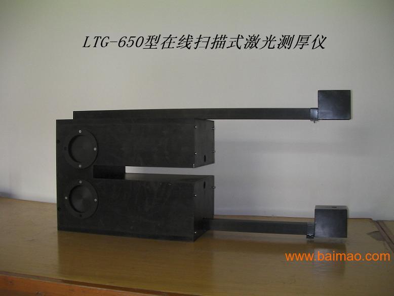 激光非接触厚度检测系统钢板厚度检测仪凤鸣亮科技