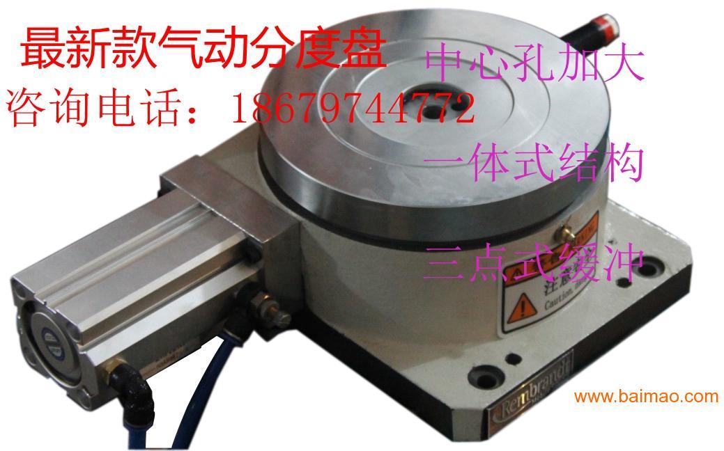 多工位装配用分度盘/厂家供应气动分度盘批发–多图片