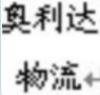 连云港物流服务,连云港至青岛专线