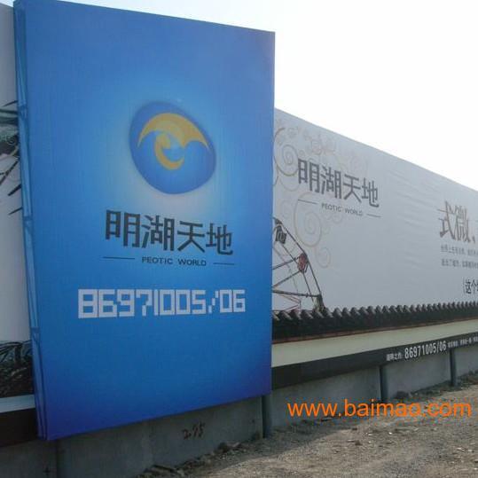 工地形象围栏-连云港广告