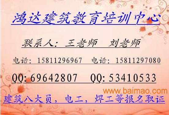 海南安全员在哪报名在哪参加考试|北京安全员考试科目培训价格费用如何