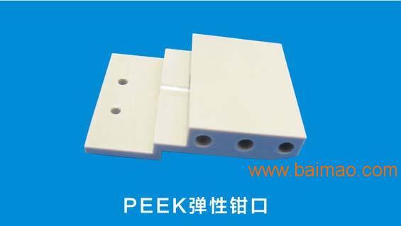 PEEK密封圈加工PEEK阀座|PEEK轴套生产PEEK垫片|PEEK接头制作
