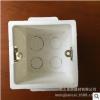 PVC線管底盒 穿鋼筋線盒 86型接線盒