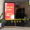 南京多恒55寸立式网络液晶广告机厂家