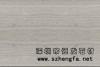 深圳市恒发石材大理石-灰木纹