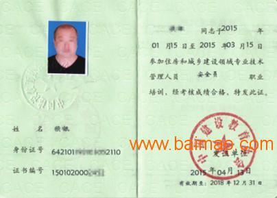 鹰潭安全员报名安全员报考条件——值得信赖的安全员报名培训就在北京鸿信兴达教育培训中心