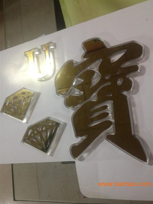 襄阳广告公司,水晶字制作