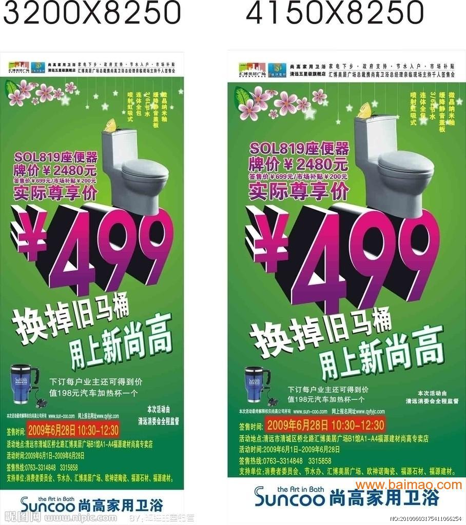 【玖玖】福州写真喷绘 户外喷绘价格 户外喷绘广告