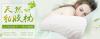 罗伦乳胶枕泰国原装进口乳胶,健康活力枕出来!