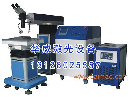 激光焊接机 模具激光焊接机 精密注塑压铸模具的修补