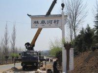 西安美丽乡村村牌标识环保标识加工厂图片