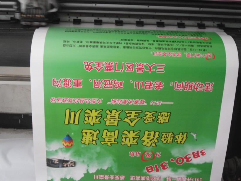 郑州喷绘写真 郑州广告物料