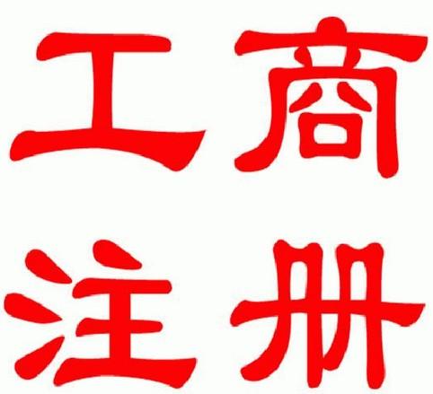 漳州注册公司