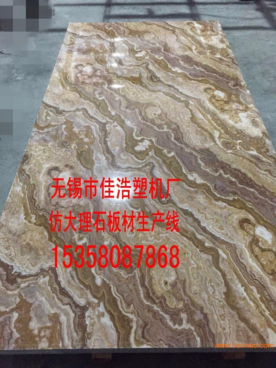 uv仿石材板-仿真大理石uv板-「其他装饰线板」-马可波罗网