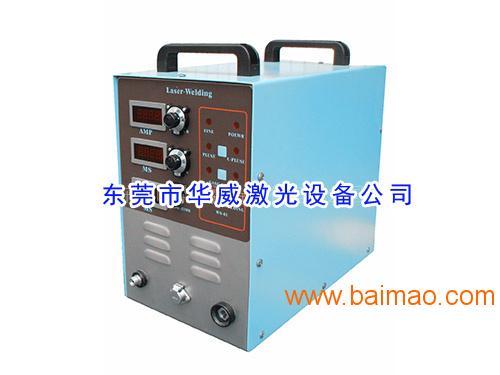 激光冷焊机 仿激光焊接机 激光焊机 焊接不发热不