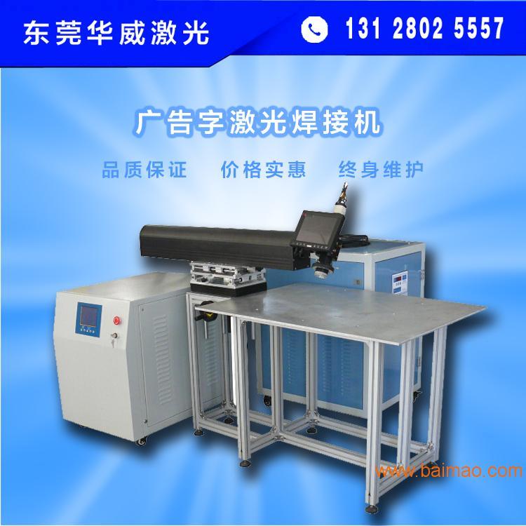 水口激光焊接机 不锈钢水龙头激光焊接机 厂家直销
