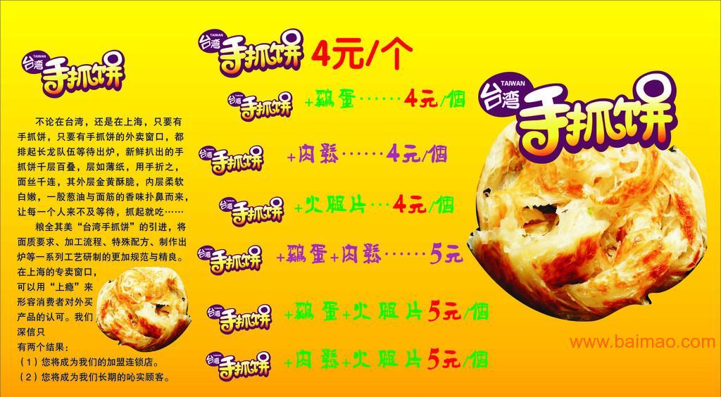 食品饮料盒子,v盒子显示台湾北京手抓饼加盟店手抓饼店加盟连锁小米食品加盟图片