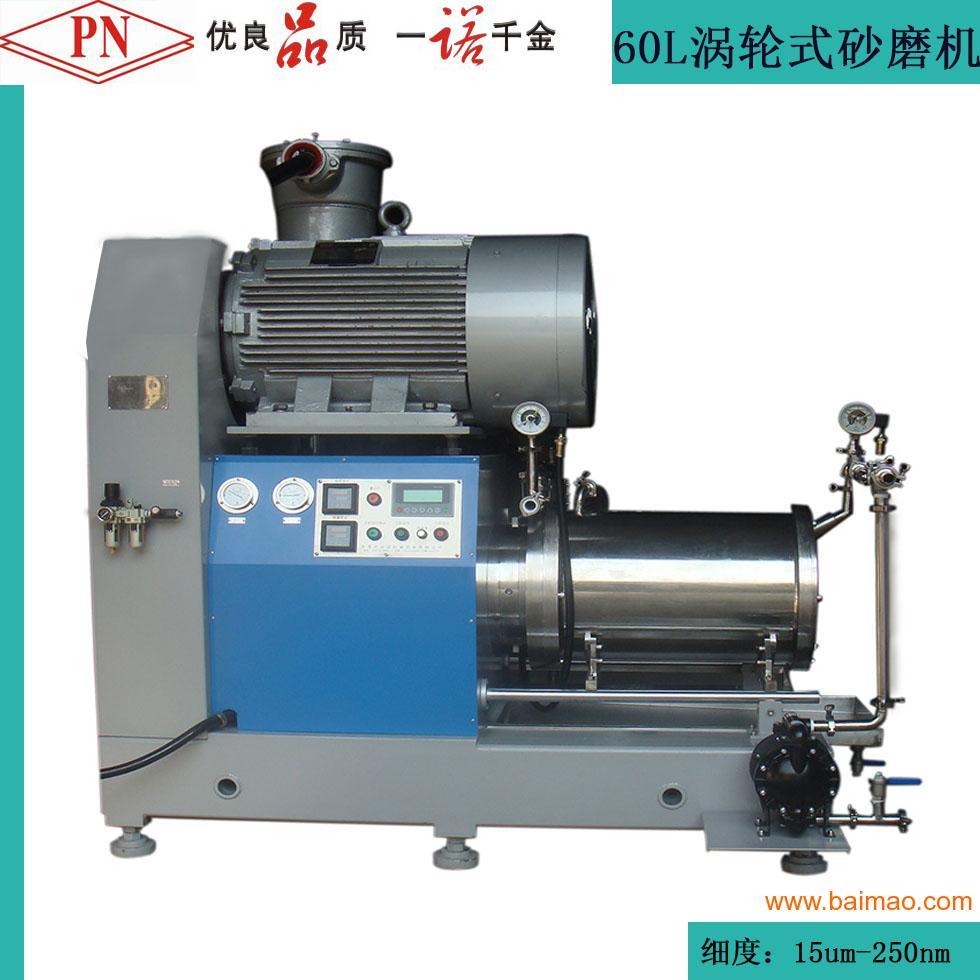 纳米陶瓷砂磨机_pw-60陶瓷涡轮大型卧式砂磨机|纳米砂磨机厂家/批发/供应商
