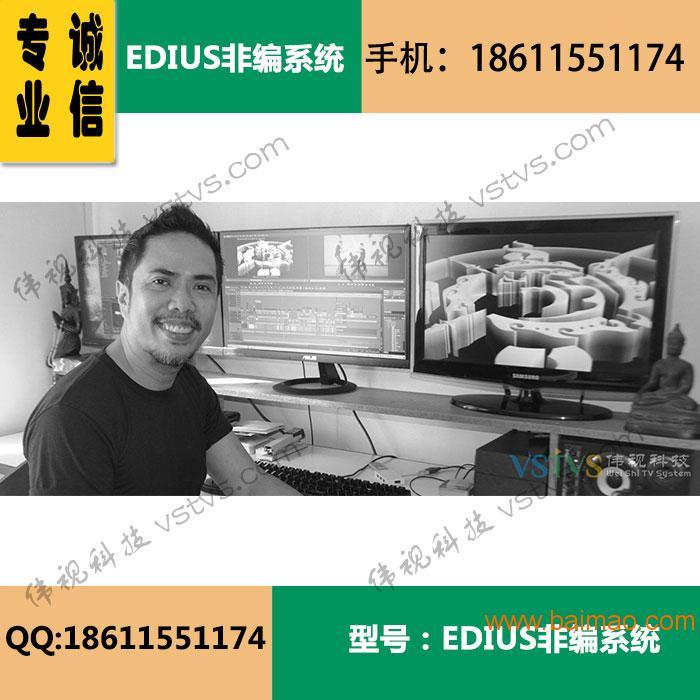 EDIUS校园高清非编工作站 EDIUS非编系统