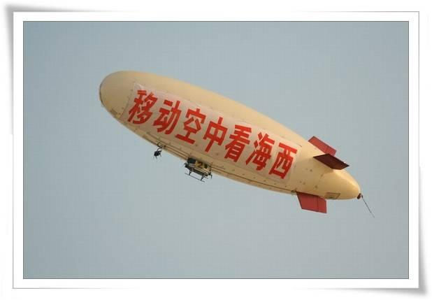 飞艇广告,莆田庆典