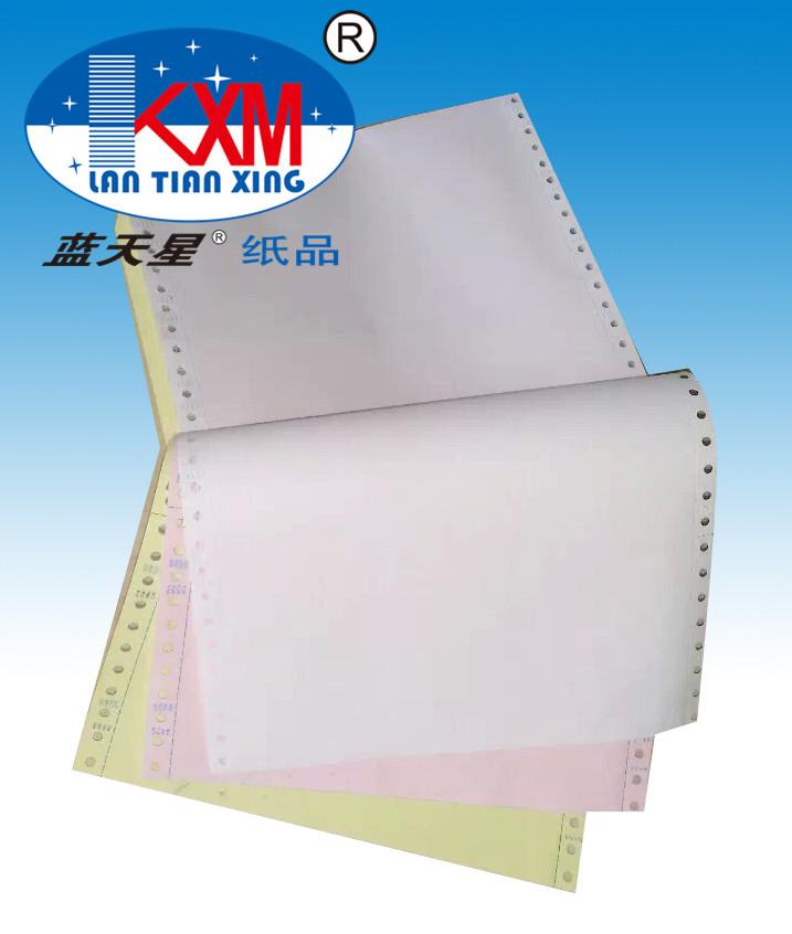 高级电脑三联打印纸