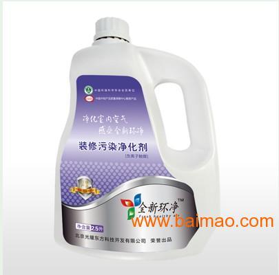 负离净化剂 装修环保产品